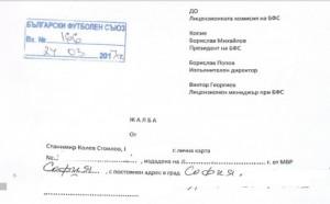 Мъри Стоилов клати лиценза на Левски
