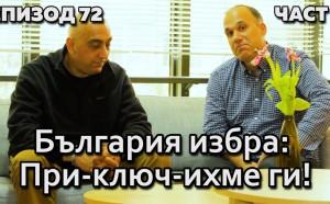 България избра: При-ключ-ихме ги!