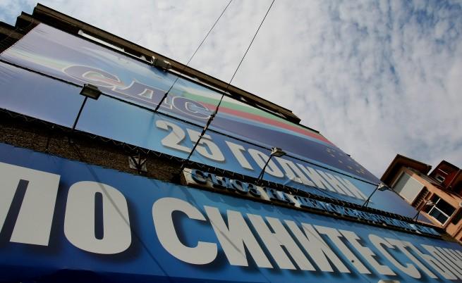 """СДС ще трябва да напусне сградата си на """"Раковска"""""""