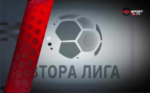 Обзор на Втора лига - 25-и кръг /втора част/