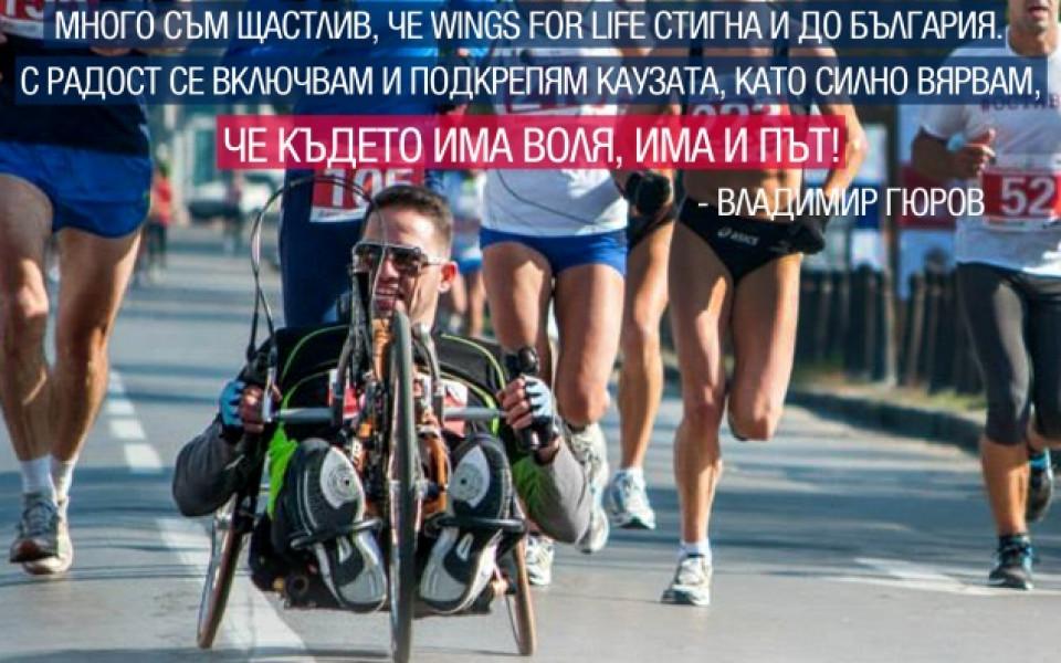 Kаузаta Wings for Life World Run подкрепена от редица популярни български личности
