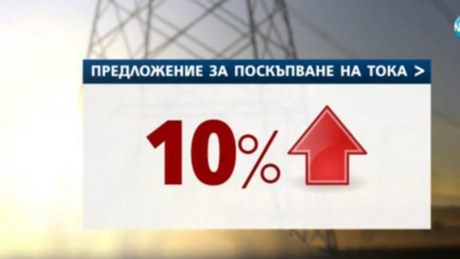Ново увеличение на тока иска НЕК