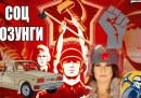 Най-абсурдните лозунги от времето на комунизма