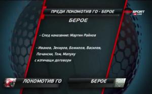 Преди Локомотив ГО - Берое