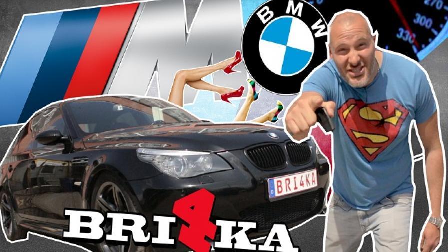 BMW M5 (E60): M като Мюнхен, 5 като 507 к.с.