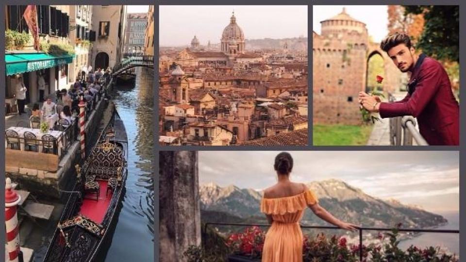 Защо италианците живеят пълноценен и щастлив живот!