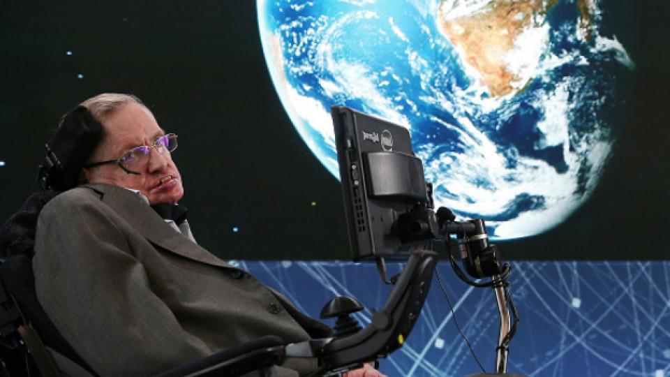 Според Стивън Хокинг има четири сценария за края на света!