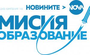 На 24 май Новините на NOVA влизат в Мисия образование