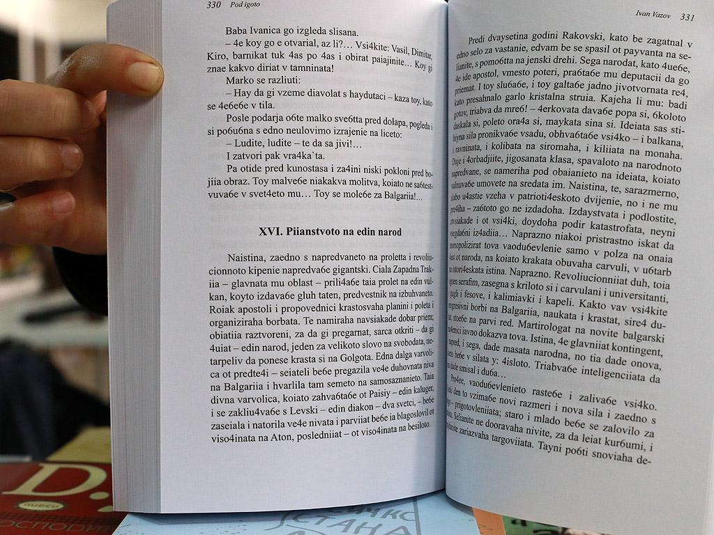 Тази книга, издадена по този начин, е провокация и спасение на азбуката и езика с директния й удар по главата на младите. Парите от продажбата на всеки преведен на шльокавица роман ще отиват за закупуване на други две книги. След това те ще бъдат дарени на училища, читалища и библиотеки в цялата страна.