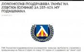 Локо Пловдив поздрави Левски