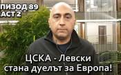 ЦСКА - Левски стана дуелът за Европа!