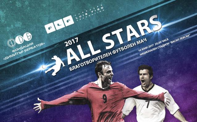 Димитър Бербатов All Stars източник: dberbatov.org