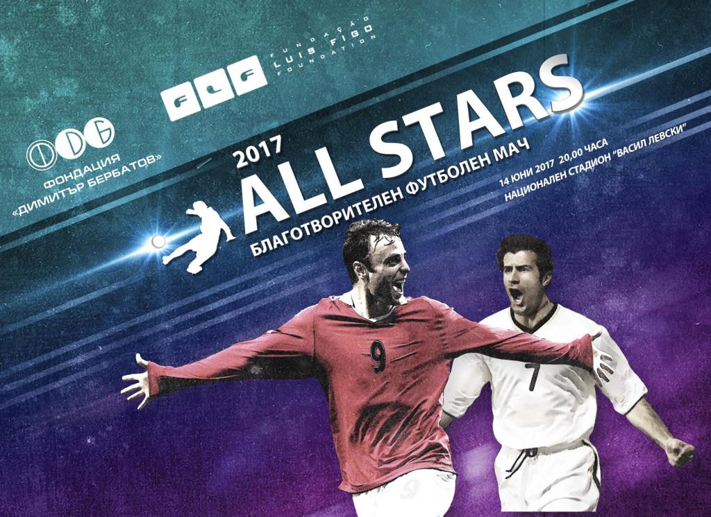 Димитър Бербатов All Stars<strong> източник: dberbatov.org</strong>