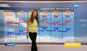 Прогноза за времето (29.05.2016 - централна емисия)