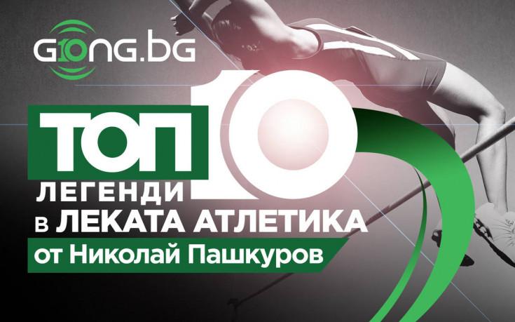 10 години Gong.bg - Топ 10 на най-великите лекоатлети