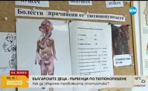 Българските деца – сред първенците в света по тютюнопушене