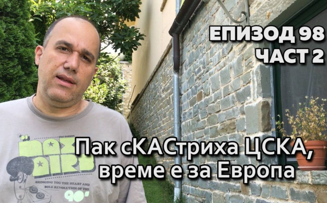 Пак сКАСтриха ЦСКА, време е за Европа