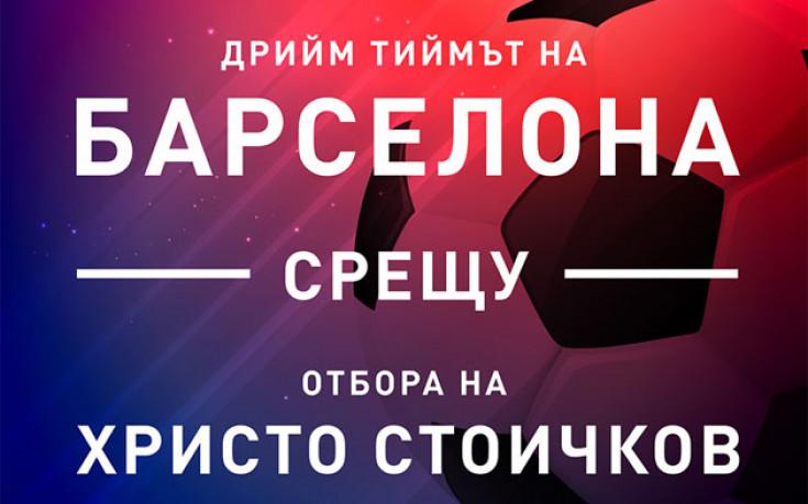Огромен интерес към мача на Стоичков в Стара Загора, отвориха още каси за билети