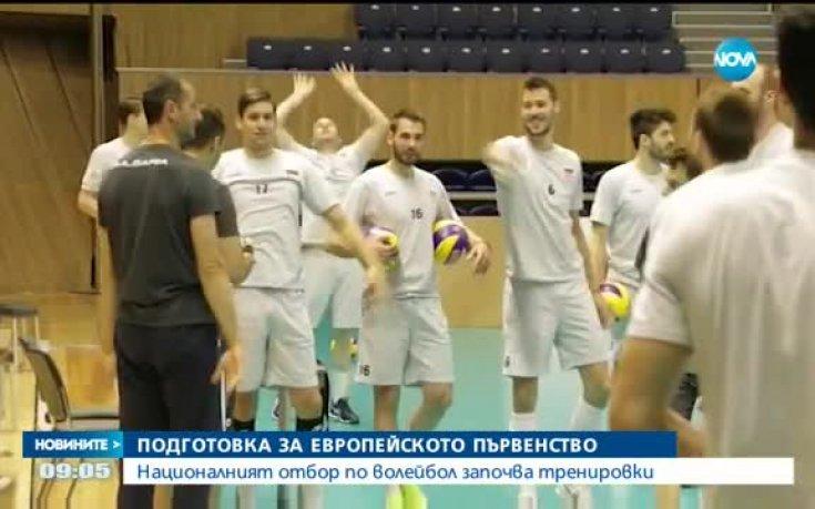 Волейболистите стартират подготовка за Евро 2017