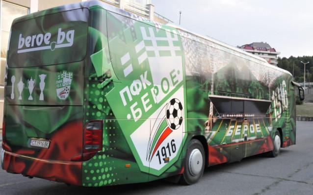 Клубният автобус на Берое блесна с нова визия