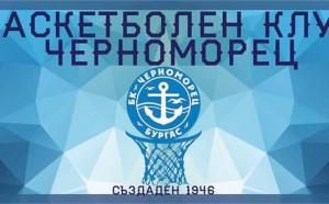 Баскетболният Черноморец заплашен от заличаване