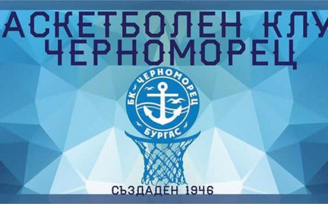 БК Черноморец източник: bk_chernomorec