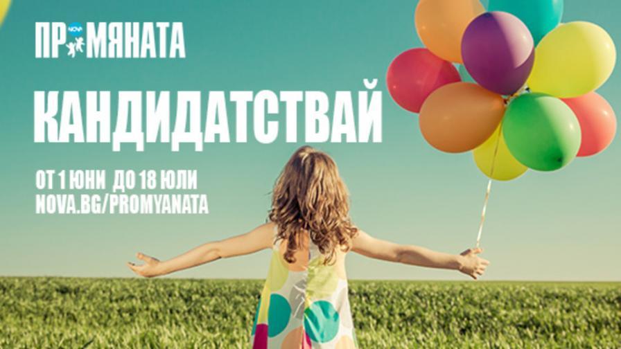 """ПРОМЯНАТА с награда от конкурса """"Доброволческа инициатива"""""""