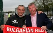 Фен клубът на Юнайтед празнува 8 години от признаването си