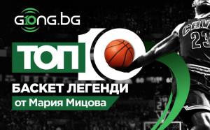 10 години Gong.bg - топ 10 на най-великите баскетболисти