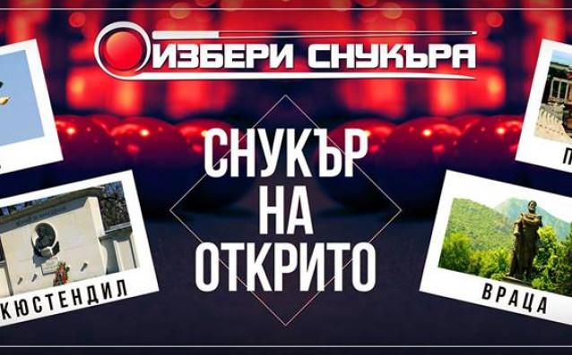 Избери Снукъра източник: facebook.com/bgsnooker.federation