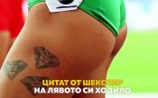 Тайните и значението на татуировките на Ивет Лалова