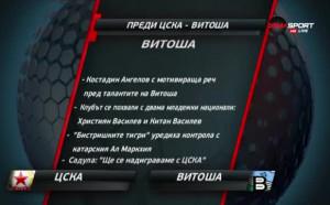 ЦСКА приема Витоша в мач за историята