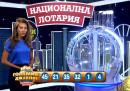 Падна големият джакпот в Национална лотария