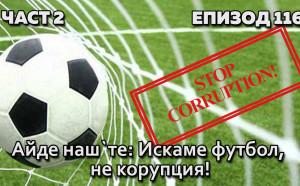 Айде наш'те: Искаме футбол, не корупция!