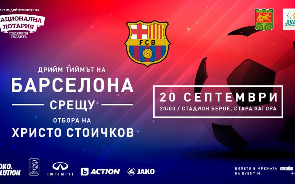 Барса ТВ излъчва звездния мач на Камата в Стара Загора