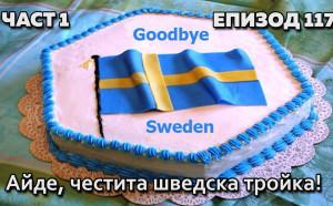 Айде, честита шведска тройка!