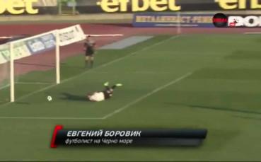 Спасяване на Евгений Боровик от Черно море срещу Берое