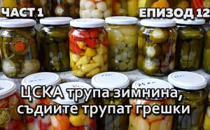 ЦСКА трупа зимнина, съдиите трупат грешки