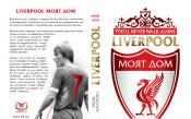 Кени Далглиш разкрива магията на Ливърпул в книгата