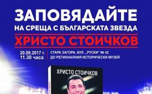 Наръчникът на Стоичков част от звездния мач