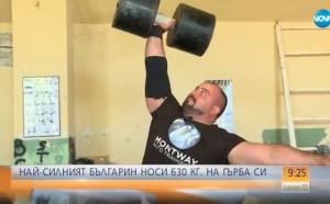 Кой е българският Херкулес, който носи 630 кг на гърба си?