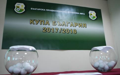Левски и ЦСКА с леки съперници, Берое се натъкна на Лудогорец