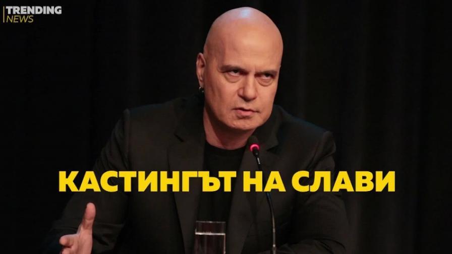 Интернет реагира на кастинга на Слави за политици