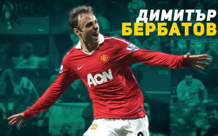 Димитър Бербатов - последният (засега) голям български футболист