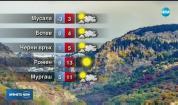 Прогноза за времето (13.10.2017 - обедна емисия)