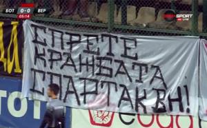 Агитката на Ботев също подкрепи феновете на Спартак Варна