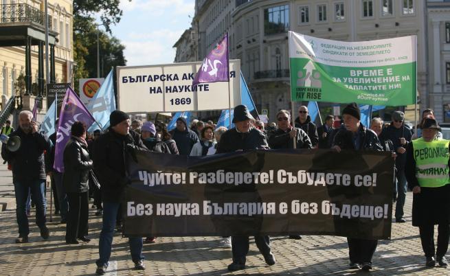 """""""Будителите"""" протестират - учените от БАН излязоха по улиците на 1 ноември"""