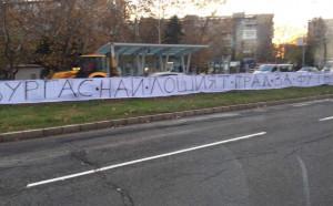 Феновете на Нафтата продължават да се борят за Лазур