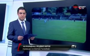 Новият треньор на Ботев Гълъбово: Трябва да се вдигнем