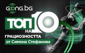 10 години Gong.bg - топ 10 на най-великите в художествената гимнастика